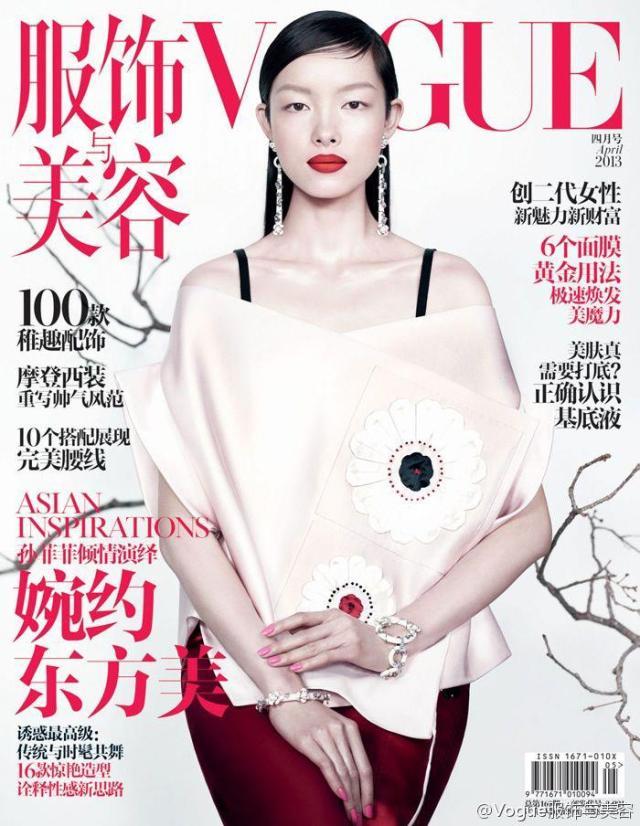 Vogue China 2
