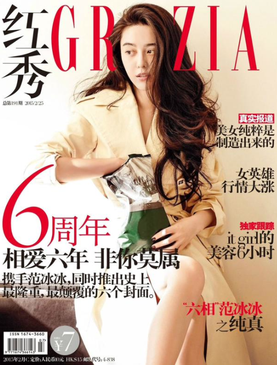 GRAZIA Fan Bing Bing
